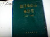 四川肉禽蛋商业志【1954----1988】