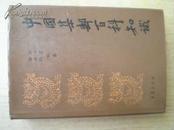 32404《中国集邮百科知识》1987年.1版1印.32开.精装.50元.