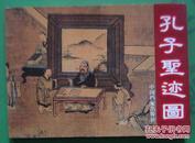 彩色连环画 孔子圣迹图2005年中国档案出版社出版