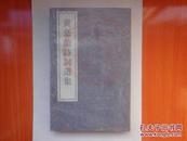 黄慕兰诗词选集(一函二册)宣纸线装带函套  2004年一版一印  仅印500册  全新未拆  正版原书现货