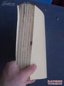 1960年  第一版 第一册印刷     《芥子园画传》 第三集  一厚册全!!!