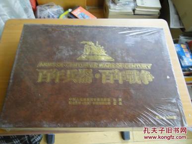 百年兵器·百年战争经典珍藏(66张DVD)全新未开