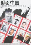 【绝版好书】封面中国:美国《时代》周刊讲述的中国故事:1923-1946