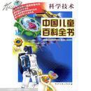 中国儿童百科全书.科学技术