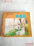《鸡毛信》连环画、刘继卣连环画集锦、1994年5月一版一印、共5000册