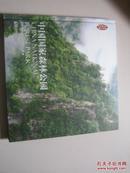 中国国家森林公园(上下册全