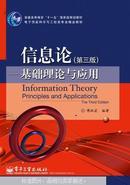 信息论 : 基础理论与应用