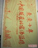"""新华社新闻资料照片:未来十年中国发展的宏伟蓝图---十年规划和""""八五""""计划展望(共41张-小尺寸)"""