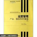 运营管理:产品、服务和价值链(第2版)(英文影印版)