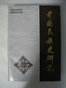 中国民族史研究