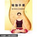 瑜伽手册:循序渐进完全瑜伽指南