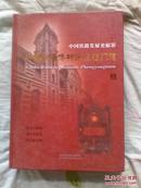 中国铁道博物馆正阳门馆——上册
