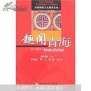中国旅游文化趣闻宝典:趣闻青海