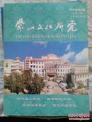 蒙山文化研究       中医文化专辑(  总第二十五期)