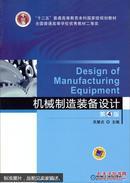 """机械制造装备设计(第4版)/""""十二五""""普通高等教育本科国家级规划教材  [Design of Manufacturing Equipment]"""
