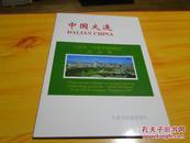 """中国大连---大连获""""全球环境500佳""""纪念票"""