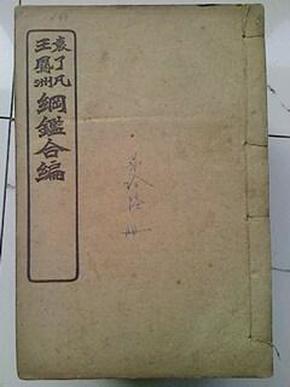 袁了凡王凤洲《纲鑑合编》《附明纪纲目》16册全 大清光绪30年上海商务铸版