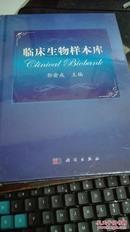 临床生物样本库(郭渝成)医学 临床医学理论 诊断学