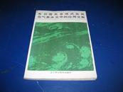车贝雪夫多项式及其在气象中的应用文集.