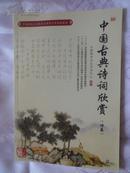 中国古典诗词欣赏