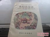 中国历代名著全译丛书   下