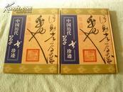 中国历代草书珍迹 上下