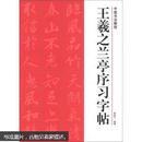 中国书法教程:王羲之兰亭序习字帖