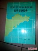 山东省海岸带和海涂资源综合调查报告集综合调查报告【16开本·仅印2000册】  b33