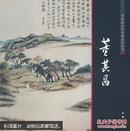 中国画大师经典系列丛书. 董其昌