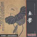 中国画大师经典系列丛书. 金农