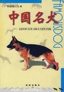 正版新书 中国名犬:首届中国国际名犬展评会集锦:[图集]
