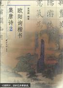 欧阳询楷书集唐诗. 2