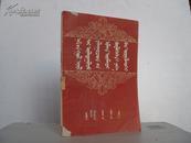 结合党的中心工作 大搞青年群众运动  蒙文  1959年一版一印  印量800册