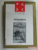中国春秋战国政治史 作者签赠本