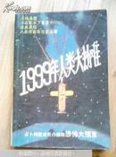 1999年人类大劫难