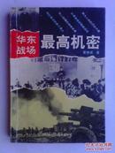 华东战场最高机密