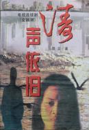 涛声依旧——评电视连续剧《金融潮》