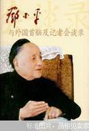 邓小平与外国首脑及记者会谈录【一版一印】