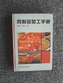 肉制品加工手册(大32开硬精装 一版一印 印数4500)