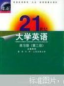 21世纪大学英语.练习册.第三册