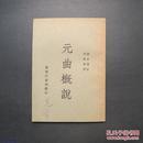 著名舞蹈史学家王克芬旧藏:元曲概说(商务1947年初版)品较好