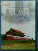 义务教育课程标准实验教科书·中国历史·八年级下册(2010年印)
