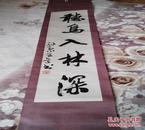 ☛☛☛孔网罕见:精装裱,已故书法家孙聚五书法精品,家中旧藏,保老保真!!!
