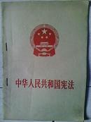 中国人民共和国宪法