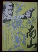 南山 总第6期(传奇小说专号)