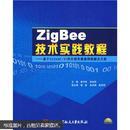 Zig Bee技术实践教程