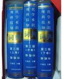 现代科学技术知识词典 第三版 2010最新豪华版 上中下 全三册 彩图本
