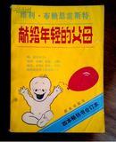 献给年轻的父母【私人旧藏书】四本畅销书合订本