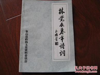 林觉辰暮年诗词 郑鼻峰 校 象山县政协文史资料委员会 图是实物 现货 正版9成新