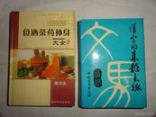 汉字的来龙去脉【精装带书套】1992年一版一印2000册